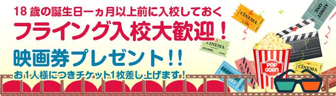 フライング入校で映画券プレゼント!