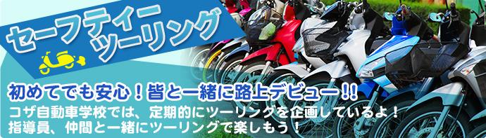 セーフティーツーリングで安心二輪デビュー!